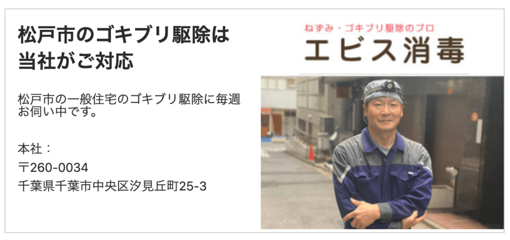 松戸市のゴキブリ駆除を対応する業者